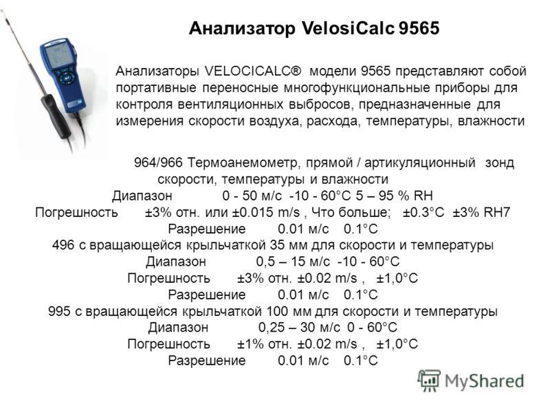 Анализатор SidePak 510 Тип сенсора: лазерный диод 670 нм, угол рассеяния 90 Диапазон измеряемых концентрация аэрозоля: 0.001 - 20 мг/м3 Диапазон размеров частиц: 0.1 - 10 мкм Минимальное разрешение 0.001 мг/м3 Стабильность нуля: ±0.001 мг/м3 за 24 ча