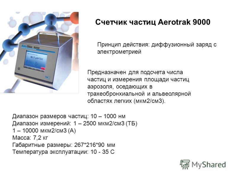 Анализатор 8371 AccuBalance Динамический диапазон измерения объемного расхода воздуха: от 50 до 3500 м3/час Масса: 3,4 кг Габаритные размеры: 610*610 мм Температура эксплуатации: 0-60 С Предназначен для измерения расхода воздуха в распылителях, венти