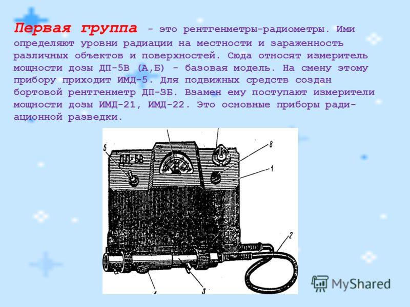 Первая группа - это рентгенметры-радиометры. Ими определяют уровни радиации на местности и зараженность различных объектов и поверхностей. Сюда относят измеритель мощности дозы ДП-5В (А,Б) - базовая модель. На смену этому прибору приходит ИМД-5. Д