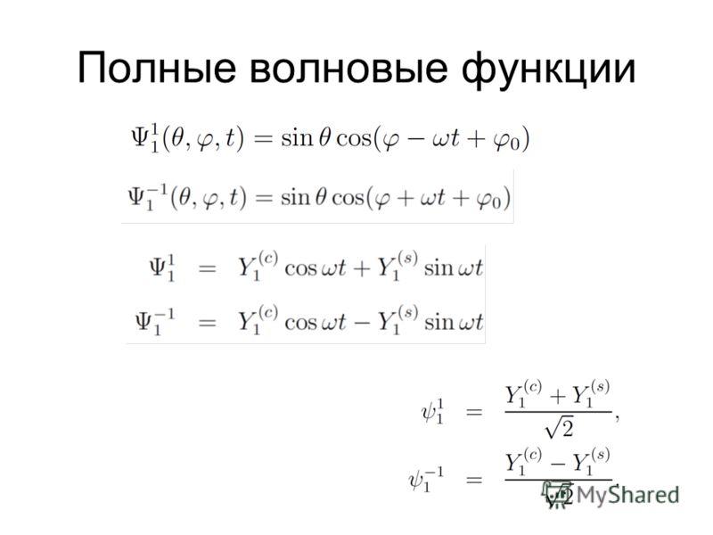 Полные волновые функции