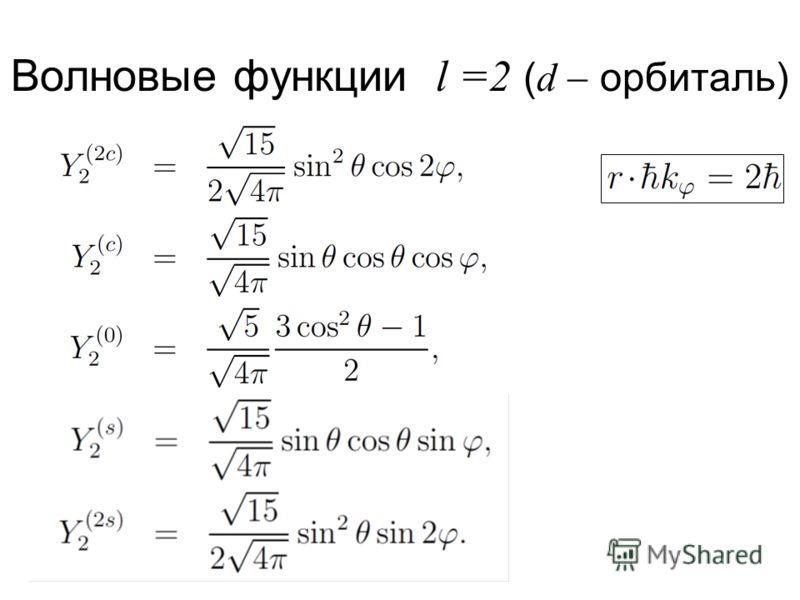 Волновые функции l =2 ( d орбиталь)