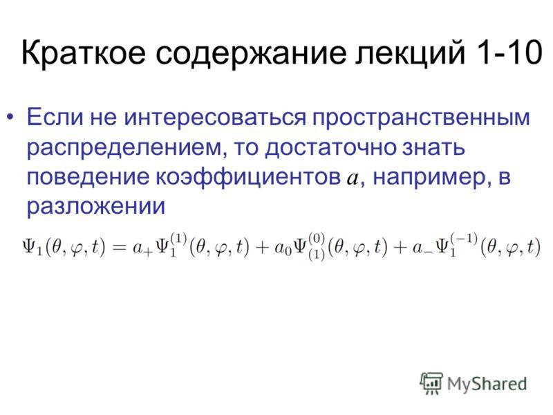 Краткое содержание лекций 1-10 Если не интересоваться пространственным распределением, то достаточно знать поведение коэффициентов a, например, в разложении