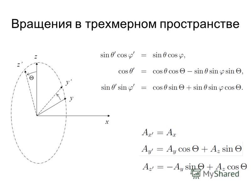 Вращения в трехмерном пространстве x у z z y