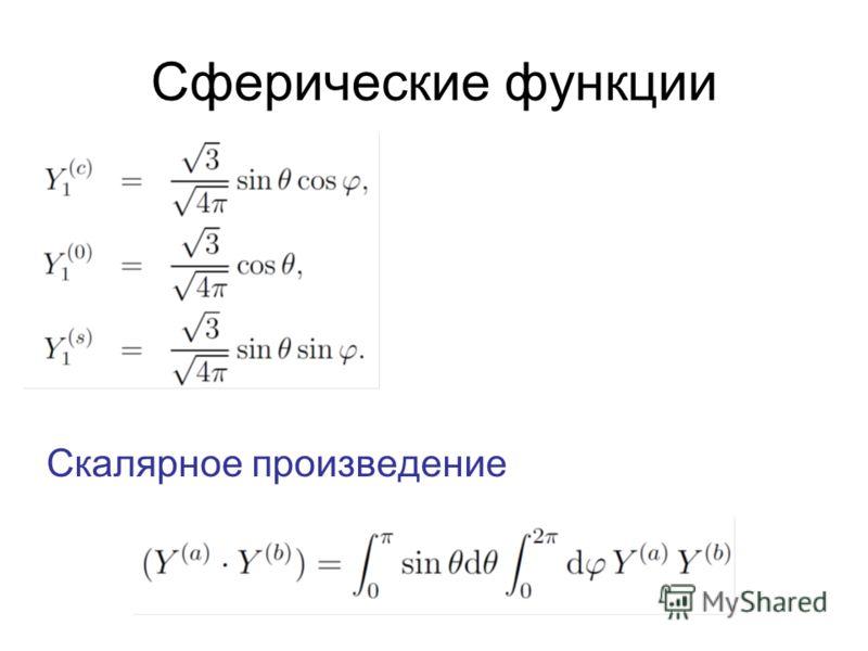 Сферические функции Скалярное произведение