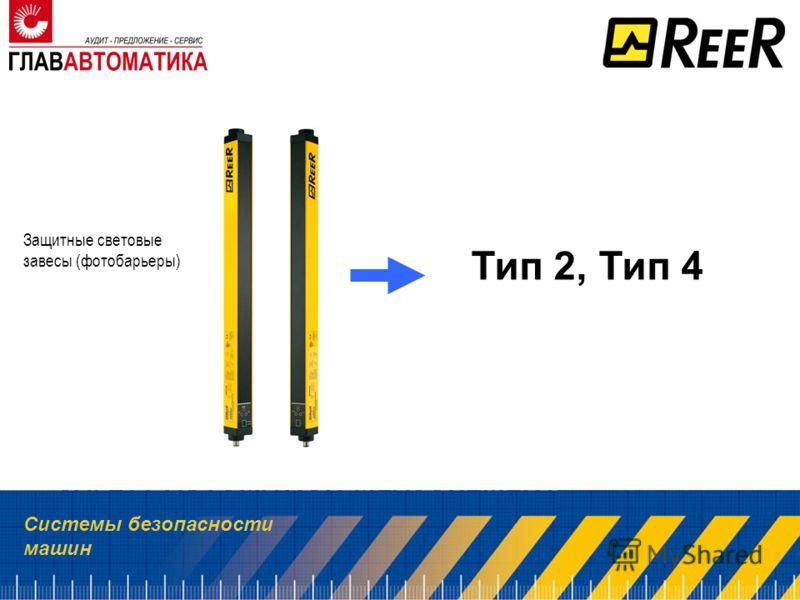 Системы безопасности машин Защитные световые завесы (фотобарьеры) Тип 2, Тип 4