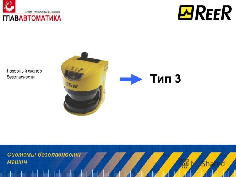Системы безопасности машин Тип 3 Лазерный сканер безопасности