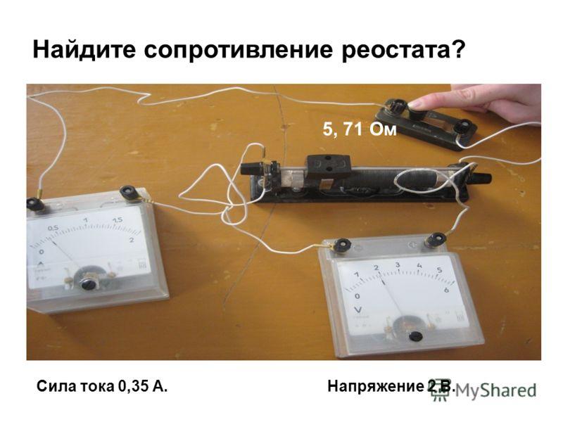 1.Расскажите опыт. 2.Начертите схему электрической цепи. 3.Составьте задачу. 70 В 2А 35 Ом