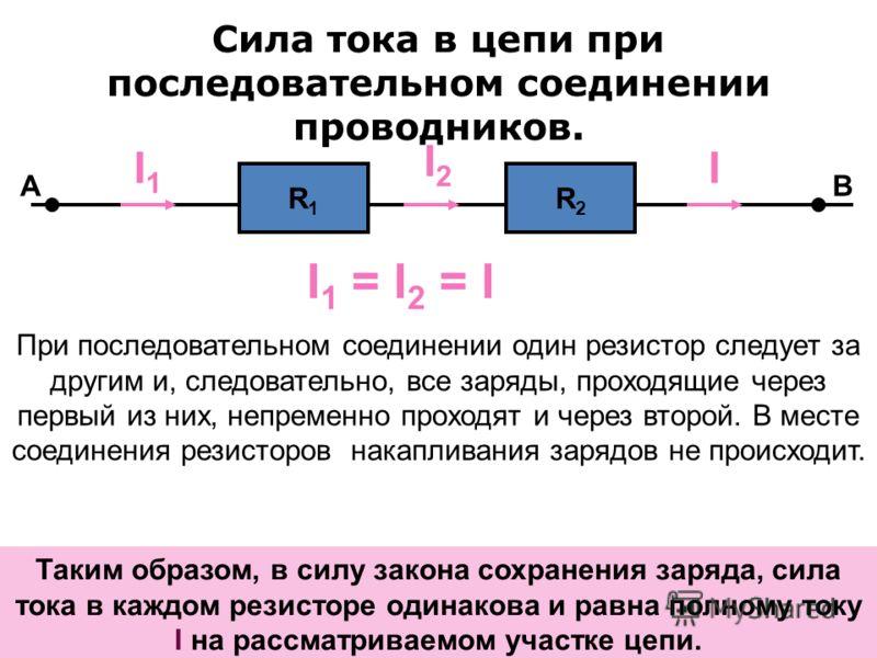 Какое соединение проводников называют последовательным? При последовательном соединении все проводники включаются в электрическую цепь поочерёдно - один за другим.