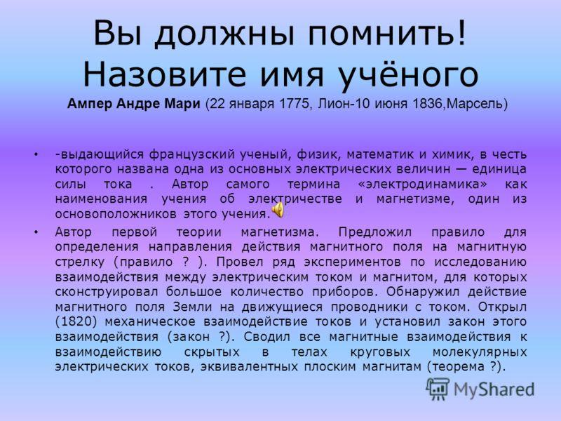 Всё об электричестве. Работу выполнила: Калугина Любовь Ильинична – учитель физики, химии и информатики МБОУ Сиренькинской СОШ Электричество кругом, Полон им завод и дом. Везде заряды: там и тут, В любом атоме живут. А если вдруг они бегут, То тут же