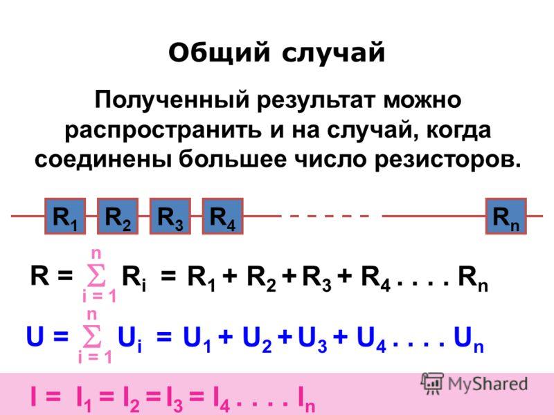 Сопротивление в цепи при последовательном соединении проводников. Найдем в соответствии с законом Ома, полное сопротивление R. Оно равно сумме сопротивлений отдельных участков цепи. R1R1 R2R2 I1I1 I2I2 I B I 1 = I 2 = IU 1 + U 2 = U A R = U R 1 + R 2