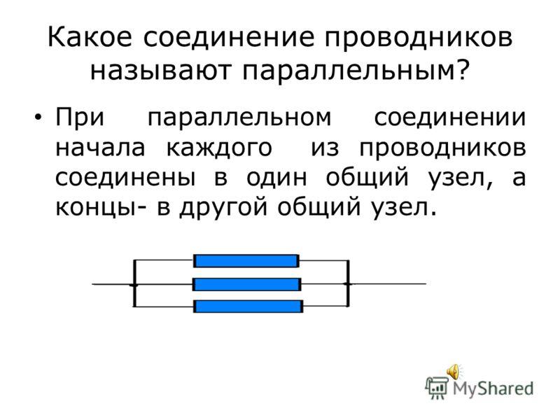 На рисунке 1 изображена цепь последовательного соединения двух электрических ламп. На рисунке 2 схема того же соединения. Если выключить одну лампу, то цепь разомкнется, и другая лампа погаснет. + - Рис. 1Рис. 2