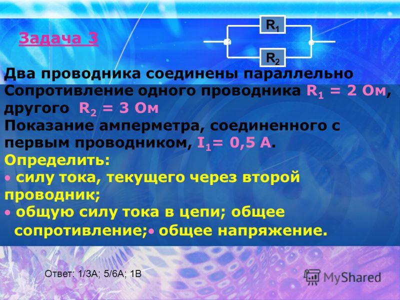 Дано: R 1 =6 Ом R 2 =2Ом I=4А U-? R-? Решение: I=I 1 =I 2 U 1 =I 1 R 1 U 2 =I 2 R 2 U=U 1 +U 2 R=R 1 + R 2