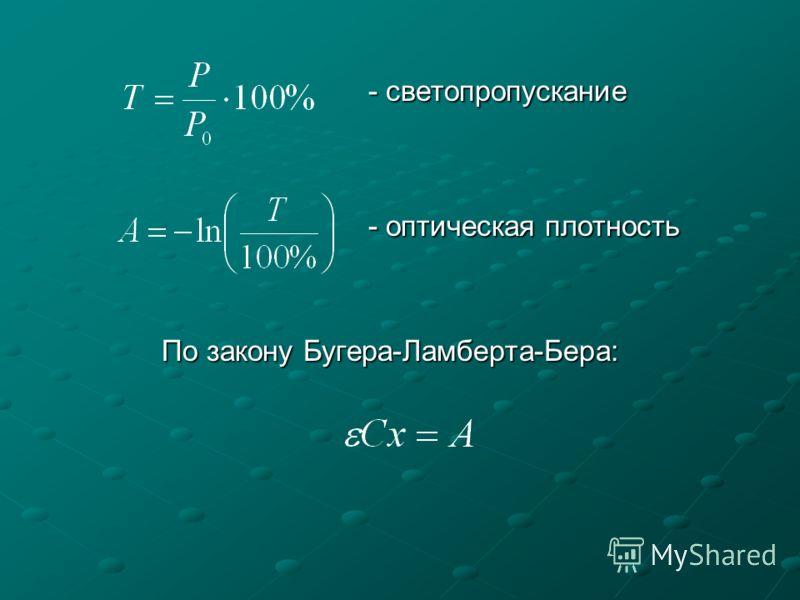 - светопропускание - оптическая плотность По закону Бугера-Ламберта-Бера:
