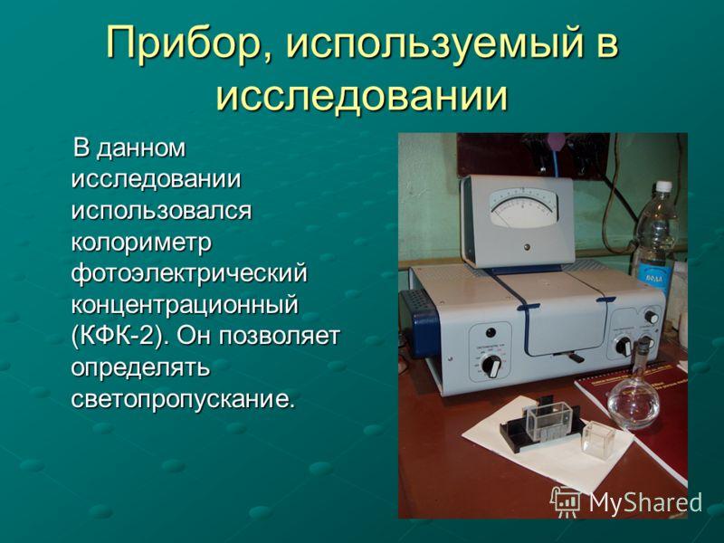 Прибор, используемый в исследовании В данном исследовании использовался колориметр фотоэлектрический концентрационный (КФК-2). Он позволяет определять светопропускание. В данном исследовании использовался колориметр фотоэлектрический концентрационный
