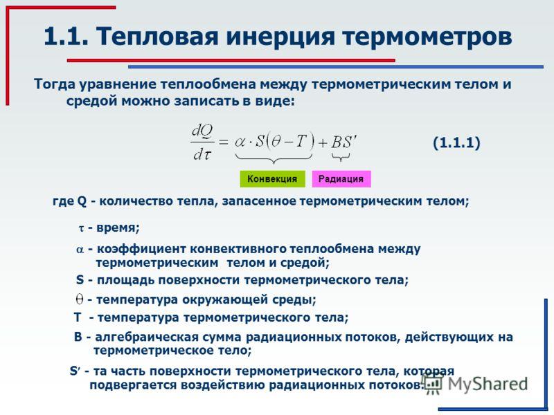 1.1. Тепловая инерция термометров где Q - количество тепла, запасенное термометрическим телом; Тогда уравнение теплообмена между термометрическим телом и средой можно записать в виде: (1.1.1) Конвекция Радиация S - та часть поверхности термометрическ