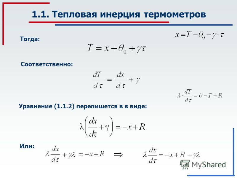 1.1. Тепловая инерция термометров Или: Соответственно: Уравнение (1.1.2) перепишется в в виде: Тогда: