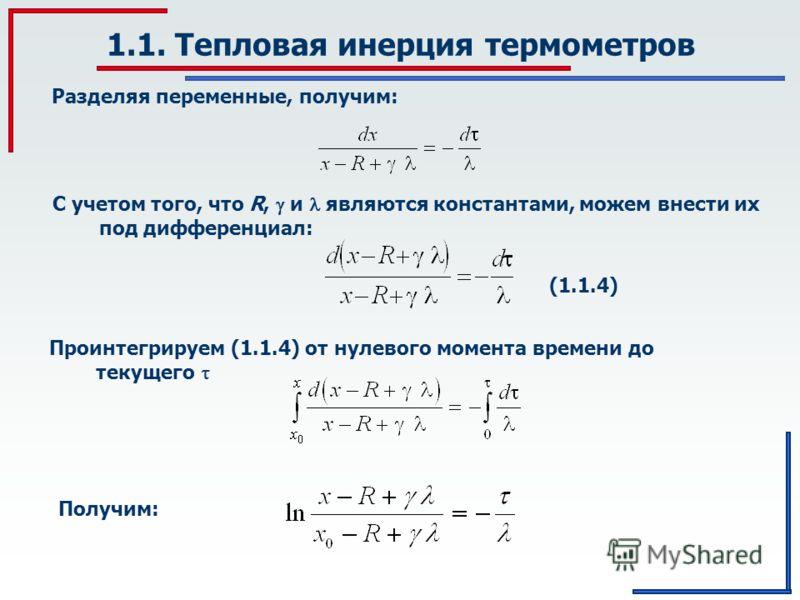 1.1. Тепловая инерция термометров Получим: Разделяя переменные, получим: С учетом того, что R, и являются константами, можем внести их под дифференциал: (1.1.4) Проинтегрируем (1.1.4) от нулевого момента времени до текущего