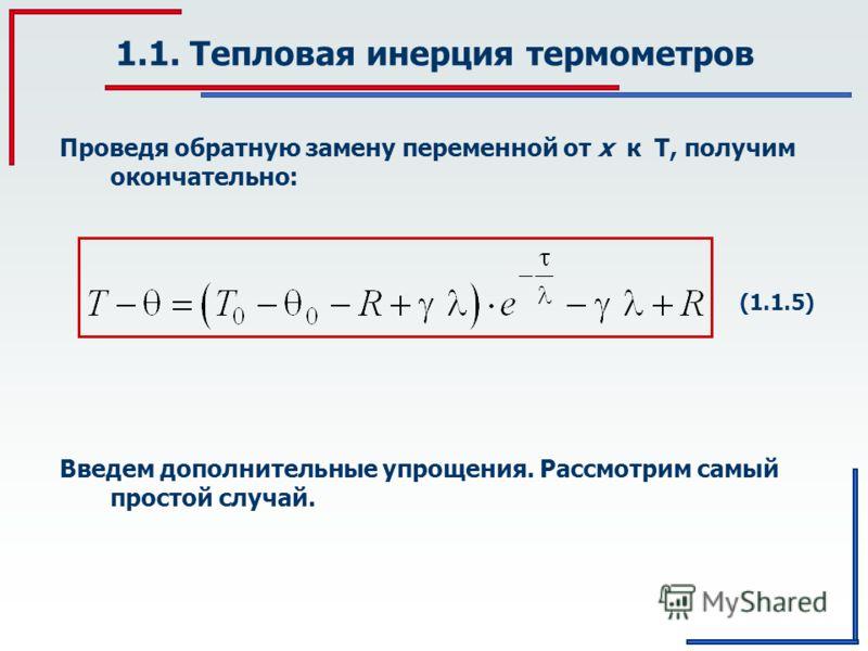 Введем дополнительные упрощения. Рассмотрим самый простой случай. 1.1. Тепловая инерция термометров Проведя обратную замену переменной от х к T, получим окончательно: (1.1.5)