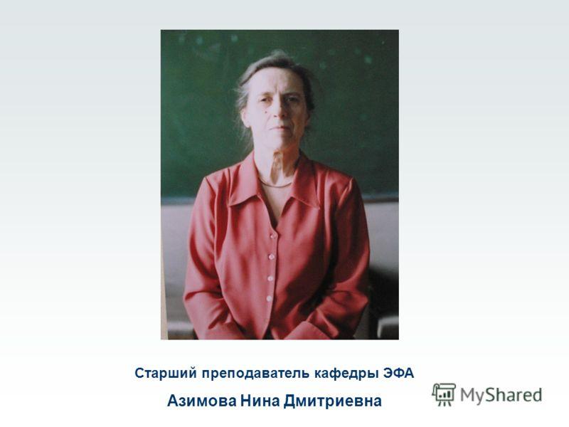 Старший преподаватель кафедры ЭФА Азимова Нина Дмитриевна