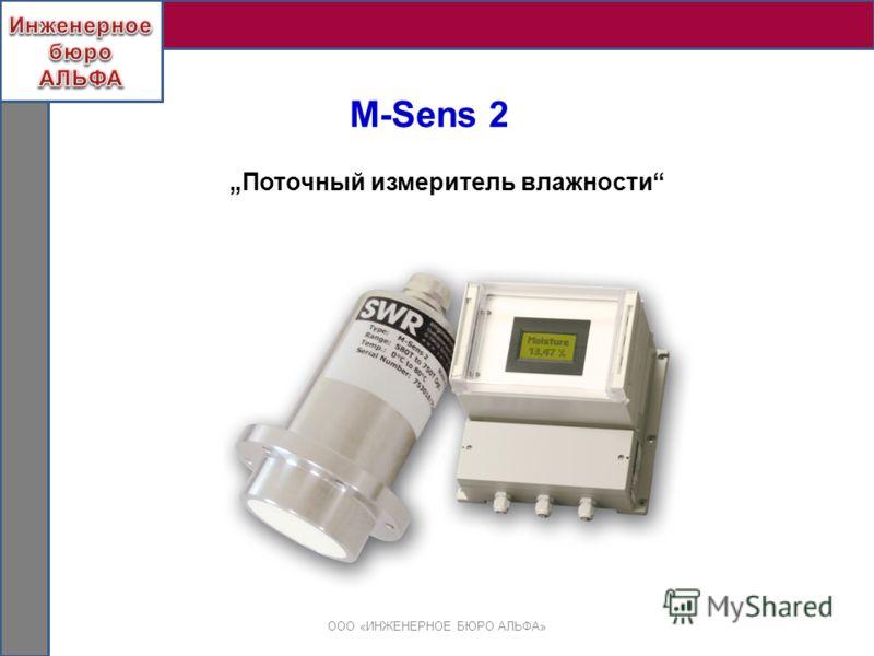 ООО «ИНЖЕНЕРНОЕ БЮРО АЛЬФА» M-Sens 2 Поточный измеритель влажности