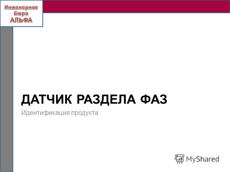 ДАТЧИК РАЗДЕЛА ФАЗ Идентификация продукта