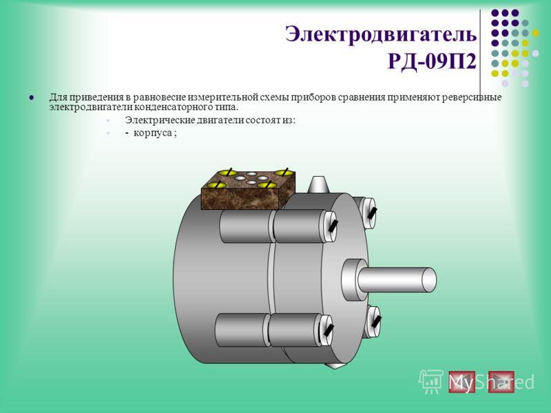 Электродвигатель РД-09П2 Для приведения в равновесие измерительной схемы приборов сравнения применяют реверсивные электродвигатели конденсаторного типа. Электрические двигатели состоят из: - корпуса ;