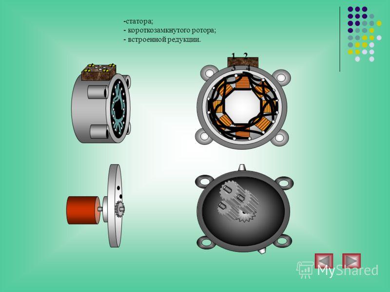 -статора; - короткозамкнутого ротора; - встроенной редукции. 1 2 3 4