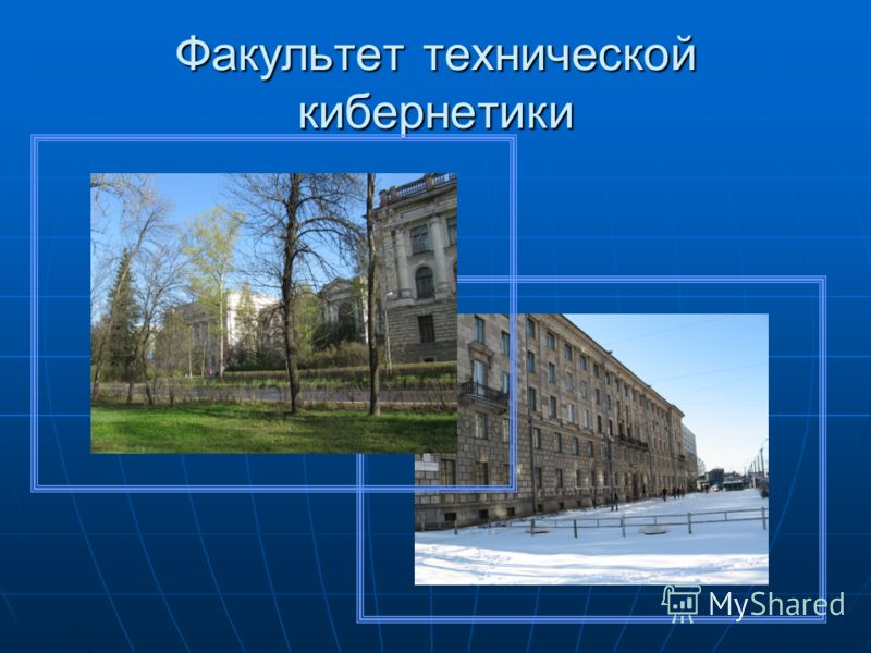 Факультет технической кибернетики
