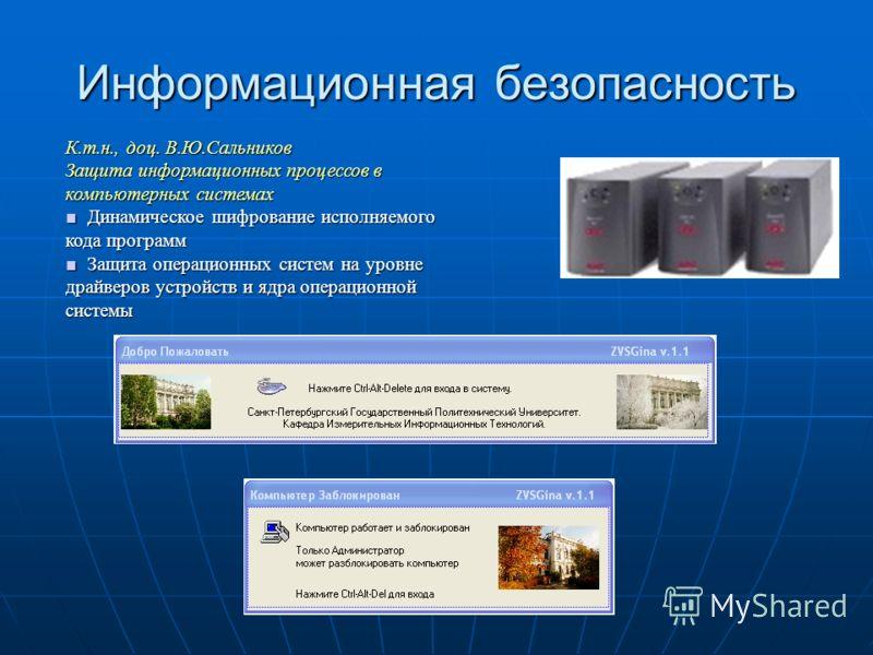 Информационная безопасность К.т.н., доц. В.Ю.Сальников Защита информационных процессов в компьютерных системах Динамическое шифрование исполняемого кода программ Динамическое шифрование исполняемого кода программ Защита операционных систем на уровне