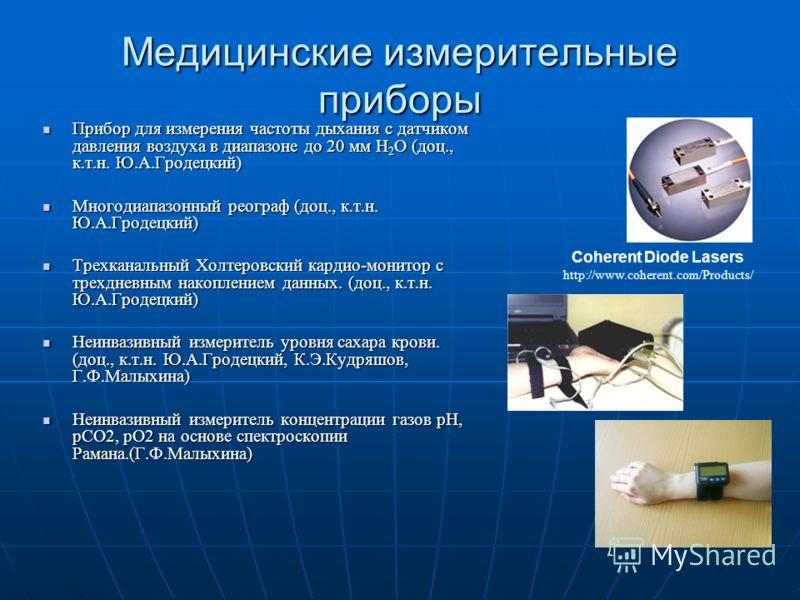 Медицинские измерительные приборы Прибор для измерения частоты дыхания с датчиком давления воздуха в диапазоне до 20 мм H 2 O (доц., к.т.н. Ю.А.Гродецкий) Прибор для измерения частоты дыхания с датчиком давления воздуха в диапазоне до 20 мм H 2 O (до