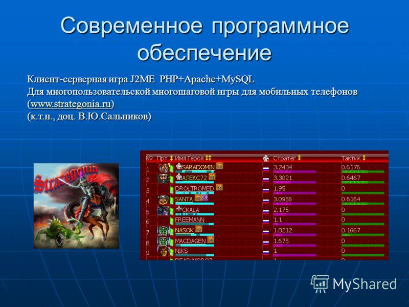 Современное программное обеспечение Клиент-серверная игра J2ME PHP+Apache+MySQL Для многопользовательской многошаговой игры для мобильных телефонов (www.strategonia.ru) www.strategonia.ru (к.т.н., доц. В.Ю.Сальников)
