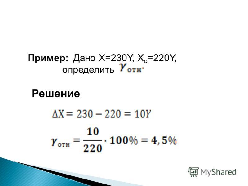 Решение : Пример: Дано Х=230Y, Х о =220Y, определить