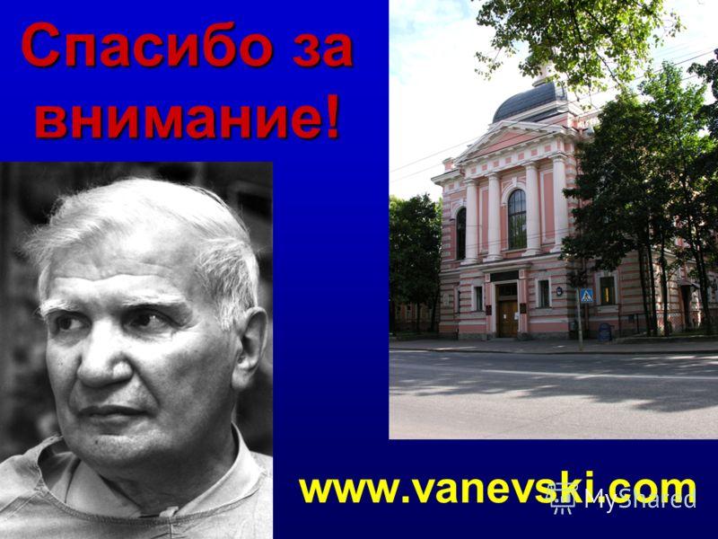 www.vanevski.com Спасибо за внимание!