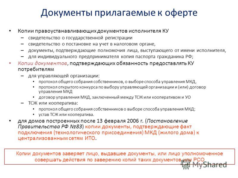 Документы прилагаемые к оферте Копии правоустанавливающих документов исполнителя КУ – свидетельство о государственной регистрации – свидетельство о постановке на учет в налоговом органе, – документы, подтверждающие полномочия лица, выступающего от им