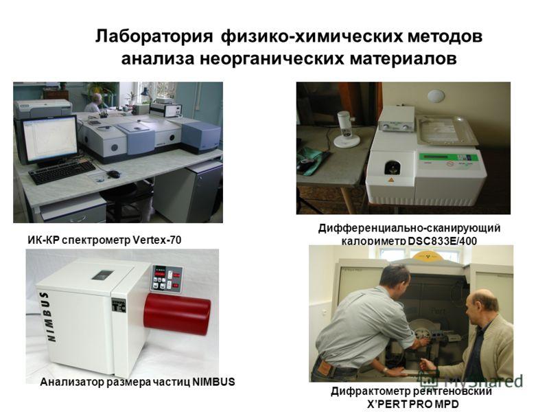 ИК-КР спектрометр Vertex-70 Дифференциально-сканирующий калориметр DSC833E/400 Лаборатория физико-химических методов анализа неорганических материалов Анализатор размера частиц NIMBUS Дифрактометр рентгеновский XPERT PRO MPD