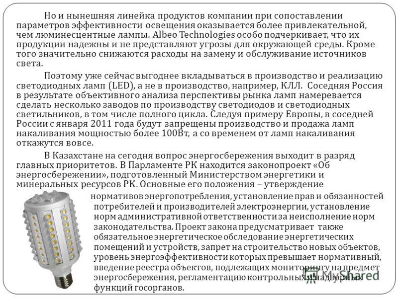 Но и нынешняя линейка продуктов компании при сопоставлении параметров эффективности освещения оказывается более привлекательной, чем люминесцентные лампы. Albeo Technologies особо подчеркивает, что их продукции надежны и не представляют угрозы для ок
