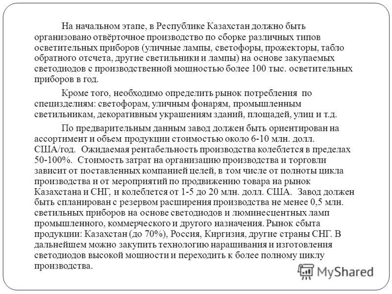 На начальном этапе, в Республике Казахстан должно быть организовано отвёрточное производство по сборке различных типов осветительных приборов (уличные лампы, светофоры, прожекторы, табло обратного отсчета, другие светильники и лампы) на основе закупа
