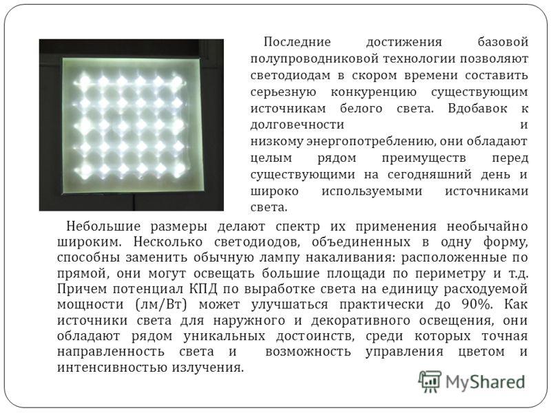 Последние достижения базовой полупроводниковой технологии позволяют светодиодам в скором времени составить серьезную конкуренцию существующим источникам белого света. Вдобавок к долговечности и низкому энергопотреблению, они обладают целым рядом преи