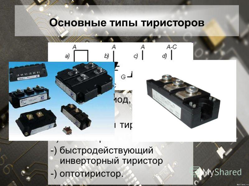 Основные типы тиристоров a) тиристор-диод, b) динистор c) запираемый тиристор; d) симистор -) быстродействующий инверторный тиристор -) оптотиристор.