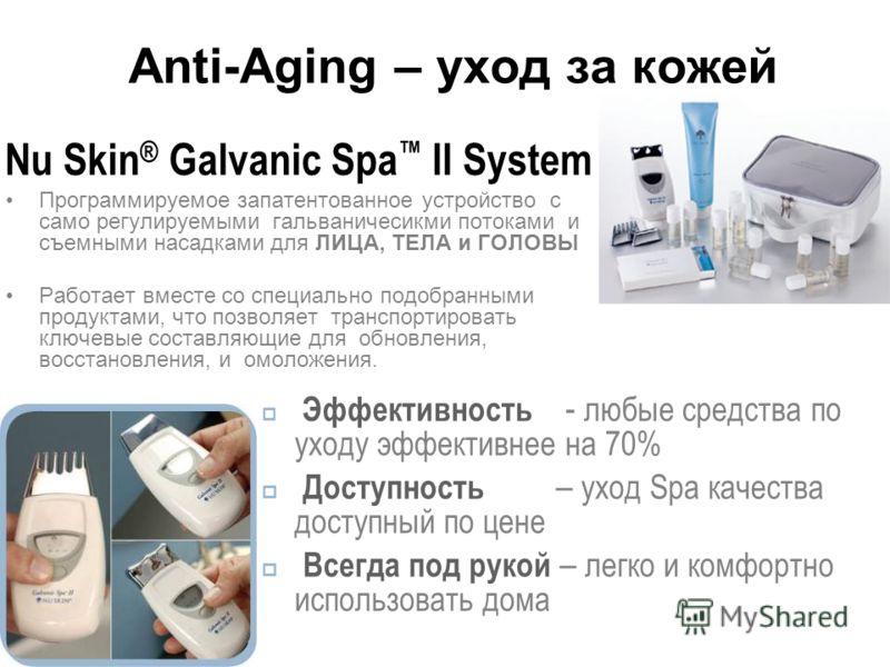 Anti-Aging – уход за кожей Nu Skin ® Galvanic Spa II System Программируемое запатентованное устройство с само регулируемыми гальваничесикми потоками и съемными насадками для ЛИЦА, ТЕЛА и ГОЛОВЫ Работает вместе со специально подобранными продуктами, ч