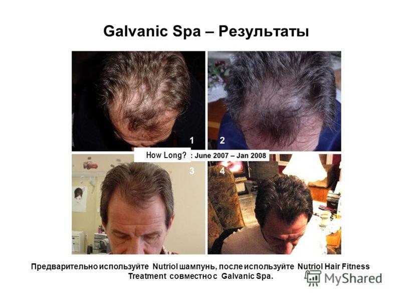 Предварительно используйте Nutriol шампунь, после используйте Nutriol Hair Fitness Treatment совместно с Galvanic Spa. Galvanic Spa – Результаты после How Long?