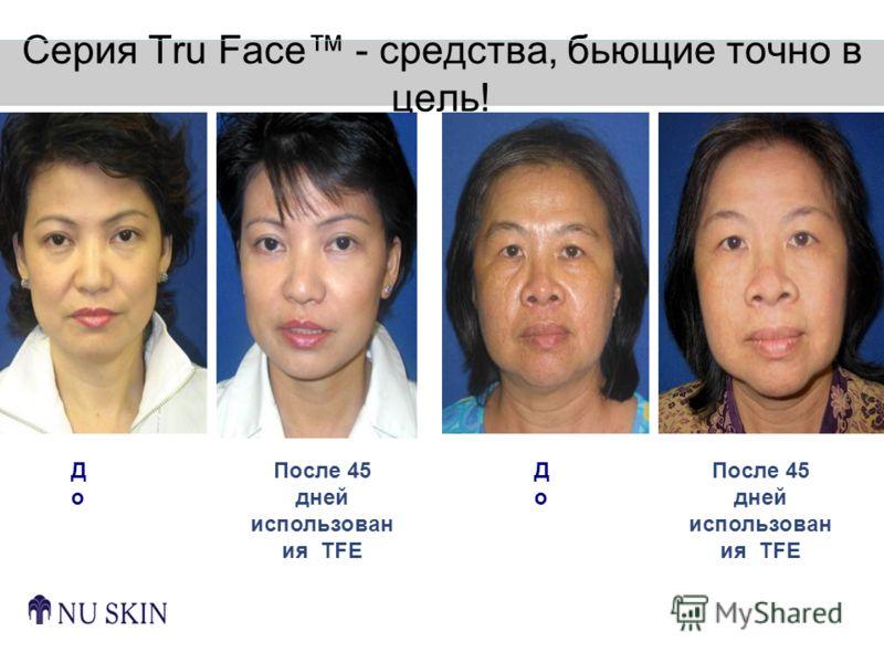 Серия Tru Face - средства, бьющие точно в цель! ДоДо ДоДо После 45 дней использован ия TFE