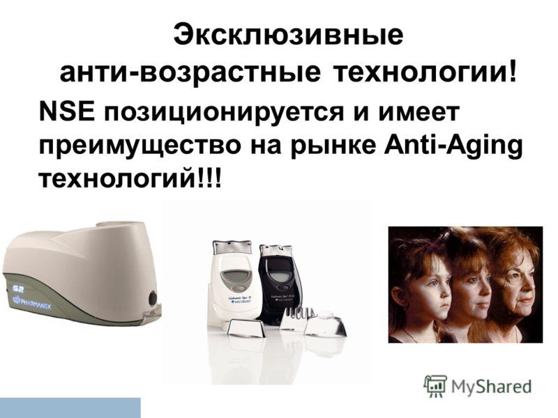 Эксклюзивные анти-возрастные технологии! NSE позиционируется и имеет преимущество на рынке Anti-Aging технологий!!!
