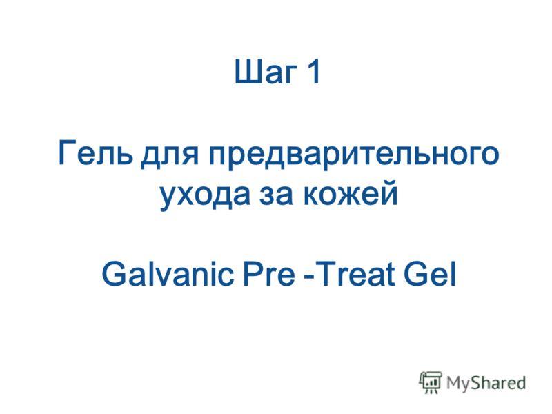 Шаг 1 Гель для предварительного ухода за кожей Galvanic Pre -Treat Gel