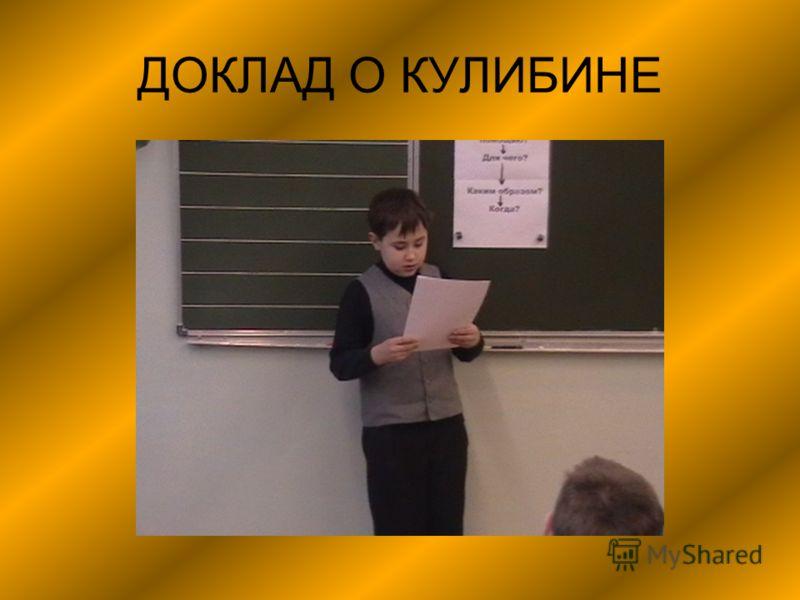 ДОКЛАД О КУЛИБИНЕ