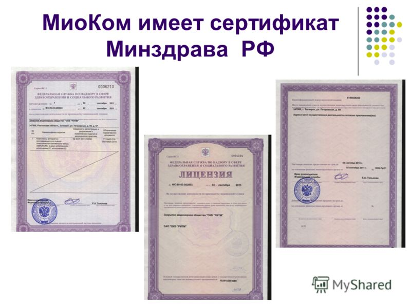 МиоКом имеет сертификат Минздрава РФ