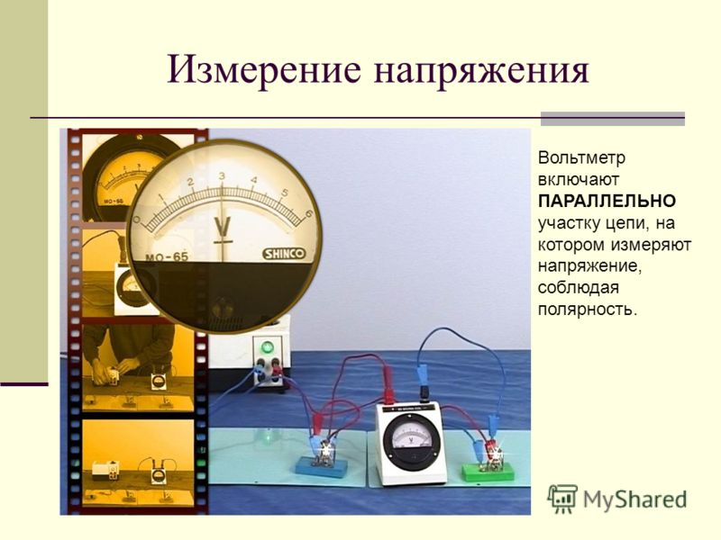 Измерение напряжения Вольтметр включают ПАРАЛЛЕЛЬНО участку цепи, на котором измеряют напряжение, соблюдая полярность.