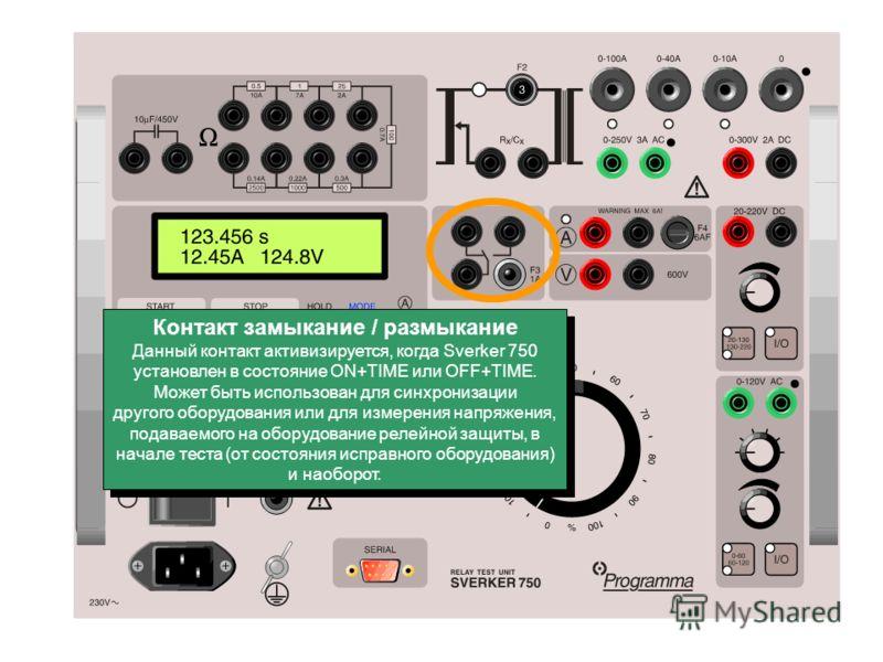 Контакт замыкание / размыкание Данный контакт активизируется, когда Sverker 750 установлен в состояние ON+TIME или OFF+TIME. Может быть использован для синхронизации другого оборудования или для измерения напряжения, подаваемого на оборудование релей