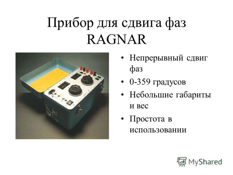 Прибор для сдвига фаз RAGNAR Непрерывный сдвиг фаз 0-359 градусов Небольшие габариты и вес Простота в использовании
