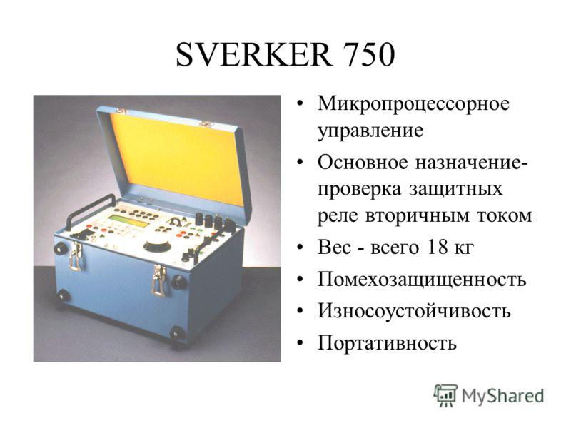 SVERKER 750 Микропроцессорное управление Основное назначение- проверка защитных реле вторичным током Вес - всего 18 кг Помехозащищенность Износоустойчивость Портативность